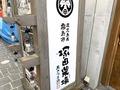 塚田農場の美味しいグルメで贅沢な誕生日を!人気のサプライズサービスをご紹介