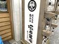 塚田農場は居酒屋デートにも人気!女子が喜ぶおすすめメニューランキングTOP5