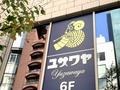 手芸用品といえば【ユザワヤ】東京都内の店舗情報まとめ!大型店はどこ?
