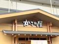 和食レストラン・かごの屋の予約方法まとめ!ネットでのやり方やキャンセル料は?
