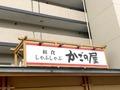 和食処・かごの屋の株主優待サービスを徹底調査!お得な割引内容とは?
