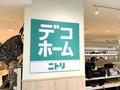 ニトリの「デコホーム」を徹底調査!通常店舗との違いや取扱商品をご紹介