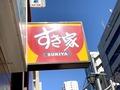 すき家のおろしポン酢牛丼はさっぱりとした味わいが人気!おすすめのセットは?