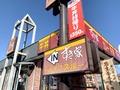 すき家の中華丼は隠れた人気メニュー!期間限定で変わる商品とは?
