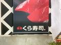 【くら寿司】イトーヨーカドー大井町店の店舗情報まとめ!混雑状況は?
