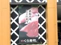 くら寿司品川駅前店の店舗情報まとめ!改札からのアクセスや混雑状況は?