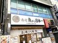 魚がし日本一のメニューおすすめランキングTOP7!絶品ランチやテイクアウトも