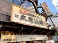 丸亀製麺の人気定番「野菜かき揚げ」が美味い!材料やおすすめ食べ方は?