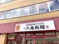 丸亀製麺の釜揚げ家族うどんをご紹介!量や注文できる店舗・お得度は?