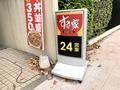 すき家の高菜明太マヨ牛丼は女性に人気!持ち帰りはできる?