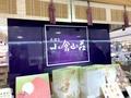 京都の老舗【小倉山荘】の魅力を総まとめ!せんべいやおかきなど人気商品がいっぱい!