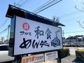 和食麺処・サガミのそば食べ放題がすごい!大人気の「晦日そば」を徹底調査