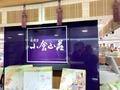 煎餅がおいしい【小倉山荘】の店舗情報まとめ!人気のカフェやチョコのお店も