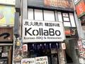 【KollaBo】のおすすめメニューランキングTOP7!本場韓国の味をお得に堪能