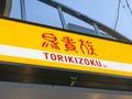渋谷の鳥貴族で食べ放題も楽しめる♡予約方法やおすすめメニューもご紹介
