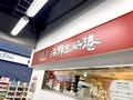 海鮮三崎港のランチセットがお得!一度は食べたい人気メニューとは?