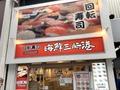 回転寿司といえば海鮮三崎港!京樽が運営する人気店の魅力を総まとめ