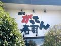 がってん寿司のお得なクーポン情報をチェック!平日限定の割引サービスも?