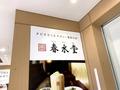 タピオカミルクティー発祥の店【春水堂】おすすめメニューランキングTOP7!台湾フードも