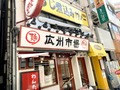 【広州市場】のメニューおすすめランキングTOP7!ランチやテイクアウトも