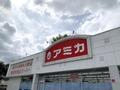 大人気の業務用食品スーパー【アミカ】を徹底研究!業務スーパーとの違いは?