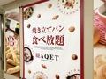 【バケット】おすすめメニューランキングTOP7!パン食べ放題はマスト?