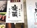 和食ダイニング【楽蔵】おすすめメニューランキングTOP7!おいしい持ち帰りも