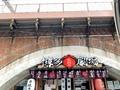 九州の屋台を再現【博多劇場】おすすめメニューランキングTOP7!おでんも