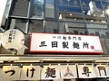 【三田製麺所】おすすめメニューランキングTOP11!人気のからあげや定食も