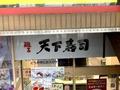 【天下寿司】のおすすめメニューランキングTOP7!人気の持ち帰りやランチも