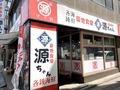 【築地食堂源ちゃん】おすすめメニューランキングTOP7!激ウマ定食をご紹介