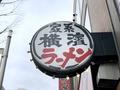 横浜家系ラーメンおすすめ店ランキングTOP7!超有名店や元祖も