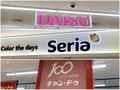 【パラコード】は100均でも買える!セリアのおすすめ商品をご紹介