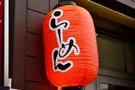 後楽園で行きたいラーメン屋5選!東京ドーム周辺の人気の名店もご紹介