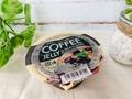 【カルディ実食】ゼリーなの?プリンなの?ほろ苦ミルク珈琲スイーツ