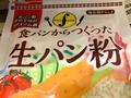【パン粉】がないときの代用食材はコレ!食パンやコーンフレークも使える?