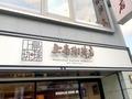 上島珈琲店の暑い夏に食べたいおすすめスイーツメニューランキングTOP5