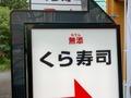【くら寿司】夏のおすすめメニューランキングTOP5!旬のネタは?