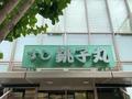 【すし銚子丸】夏のおすすめメニューランキングTOP5!旬のネタは?