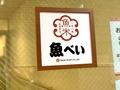 回転寿司【魚べい】夏のおすすめメニューランキングTOP5!旬のネタは?