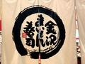 【金沢まいもん寿司】夏のおすすめメニューランキングTOP5!旬のネタは?