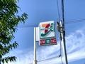 セブンイレブンの【タンメン】おすすめランキングTOP5!地域限定商品も