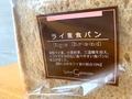 【ライ麦パン】市販のおすすめランキングTOP5!ダイエットするならコレ