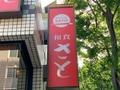 地域密着レストラン【和食さと】の魅力を総まとめ!おすすめメニューや食べ放題も