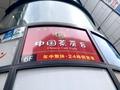爆安な北京ダックの店【中国茶房8】の魅力を総まとめ!ランチやテイクアウトも