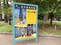 絶対に行きたい上野周辺の美術館・博物館を大特集!世界遺産に登録された建物も