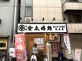 江戸前鮨の正統派【金太楼鮨】が旨すぎる!店舗の場所やおすすめメニューは?