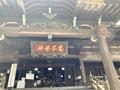 戌の日に行きたい【子宝神社】おすすめ7選!パワースポットで安産祈願も