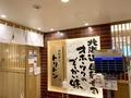 【回転寿しトリトン】東京池袋東武店の店舗情報をチェック!デリバリーもある?